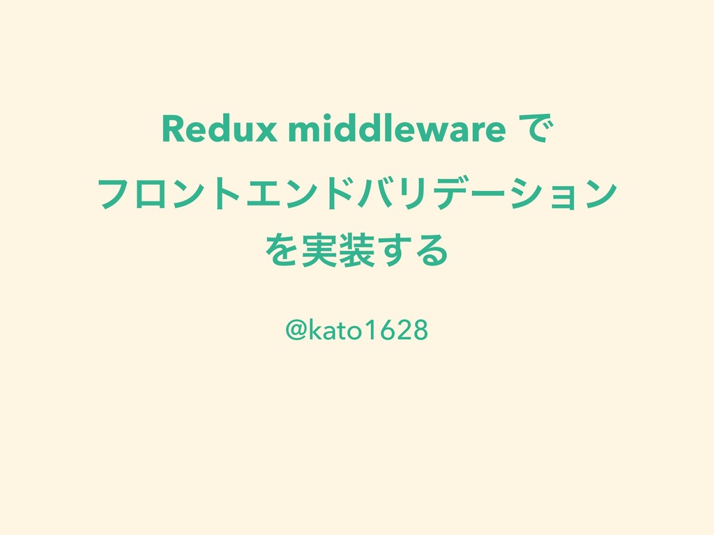 Redux middleware Ͱ ϑϩϯτΤϯυόϦσʔγϣϯ Λ࣮͢Δ @kato16...