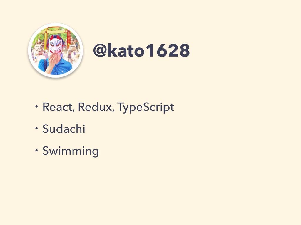 @kato1628 ɾReact, Redux, TypeScript ɾSudachi ɾS...