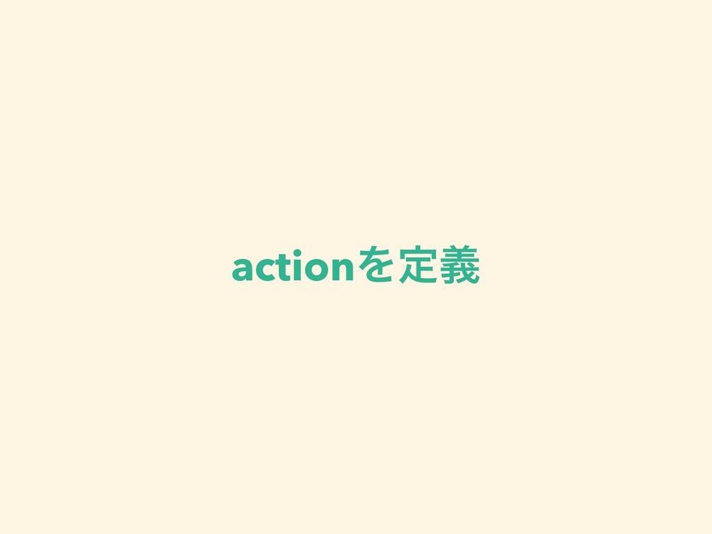 actionΛఆٛ