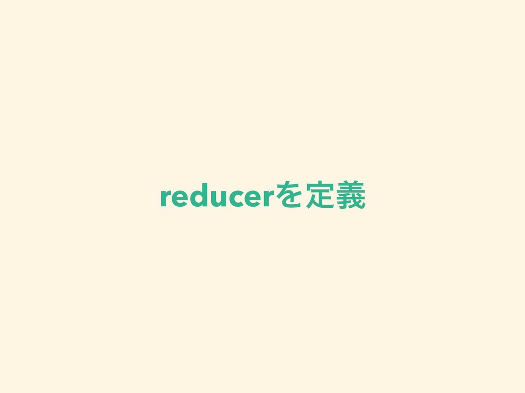 reducerΛఆٛ
