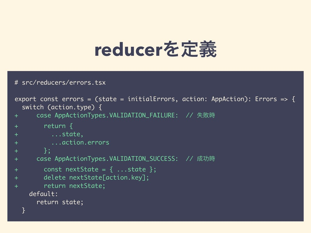 reducerΛఆٛ # src/reducers/errors.tsx export con...
