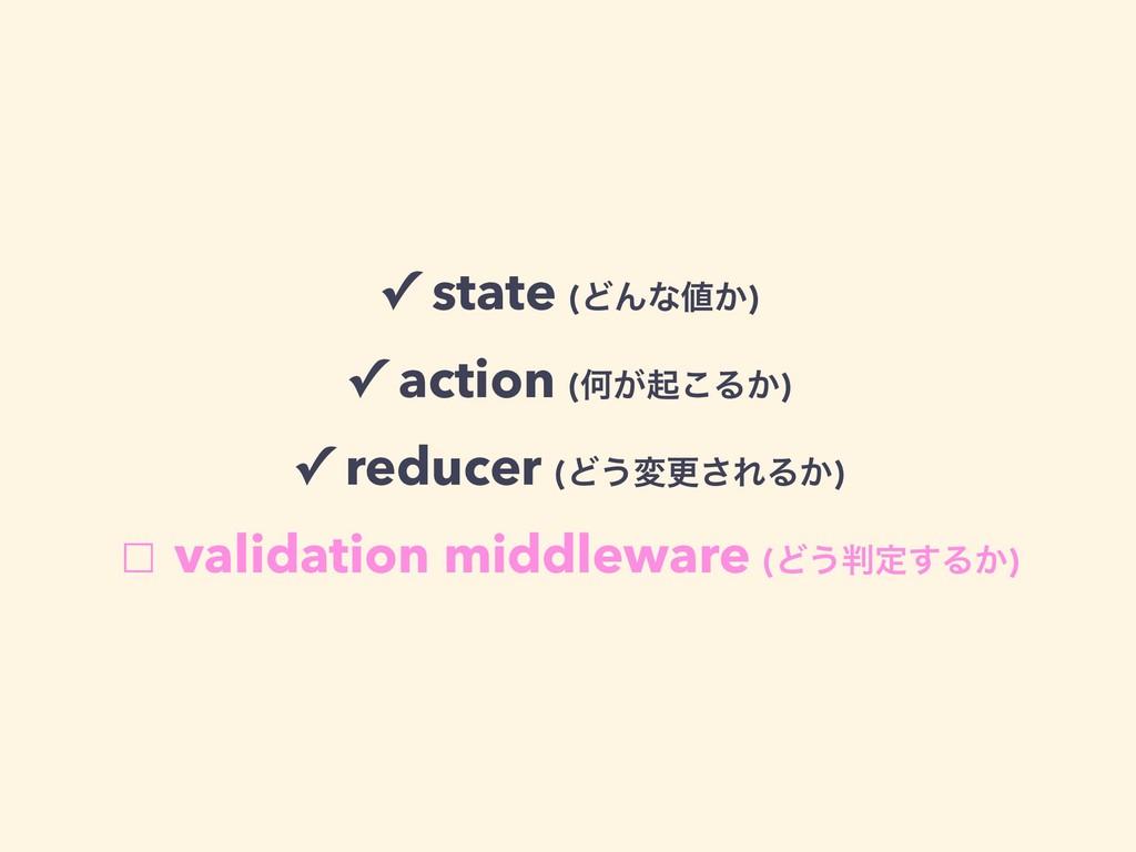 ✓ state (ͲΜͳ͔) ✓ action (Կ͕ى͜Δ͔) ✓ reducer (Ͳ͏...