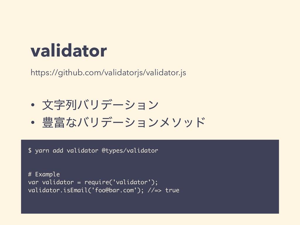 validator • จྻόϦσʔγϣϯ • ๛ͳόϦσʔγϣϯϝιου https:/...