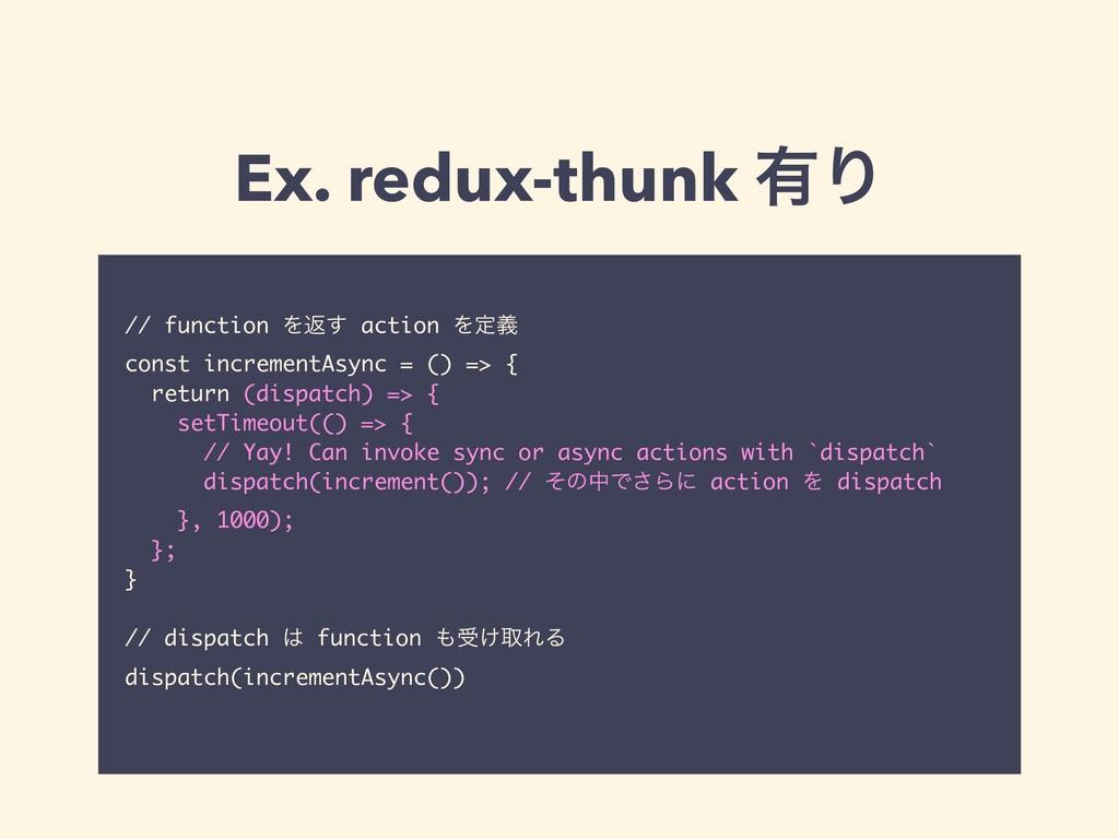 Ex. redux-thunk ༗Γ // function Λฦ͢ action Λఆٛ c...