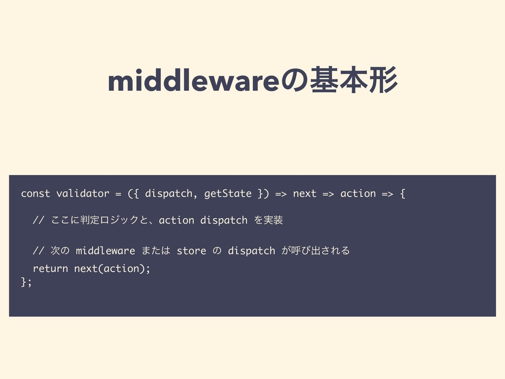 middlewareͷجຊܗ const validator = ({ dispatch, g...