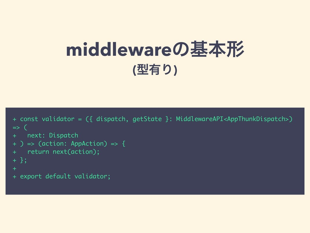 middlewareͷجຊܗ (ܕ༗Γ) + const validator = ({ dis...
