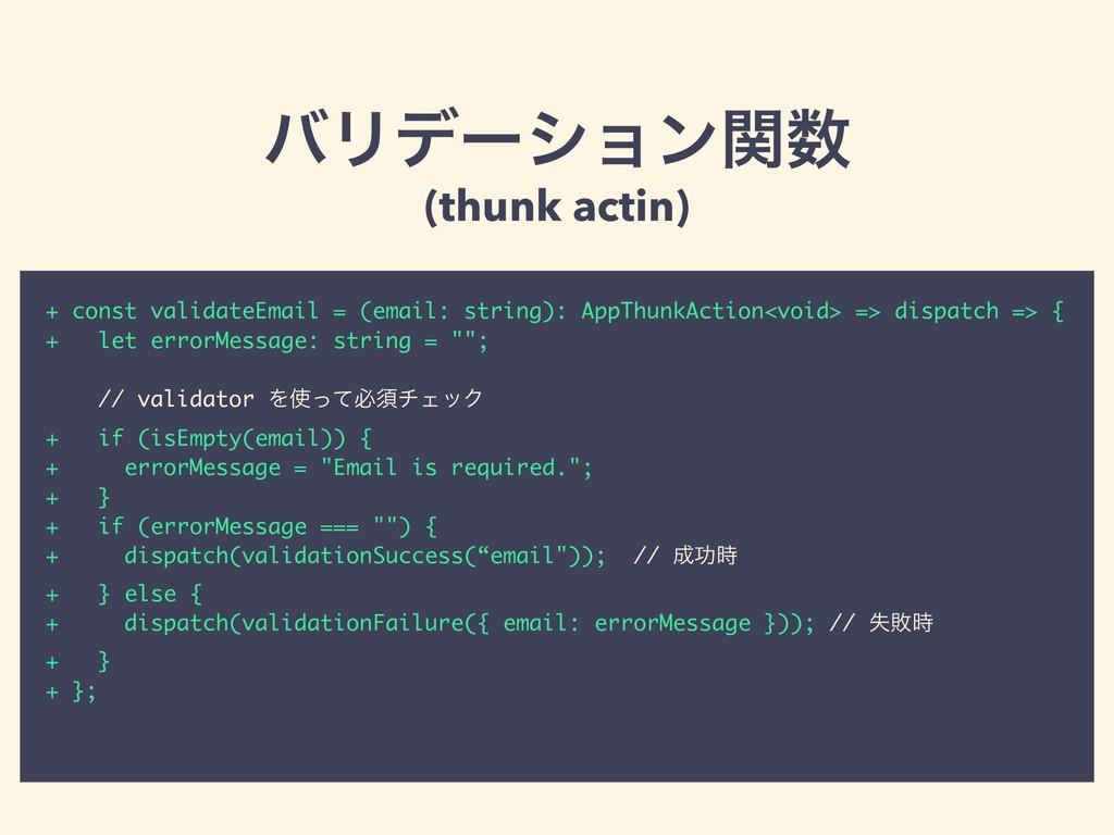 όϦσʔγϣϯؔ (thunk actin) + const validateEmail =...