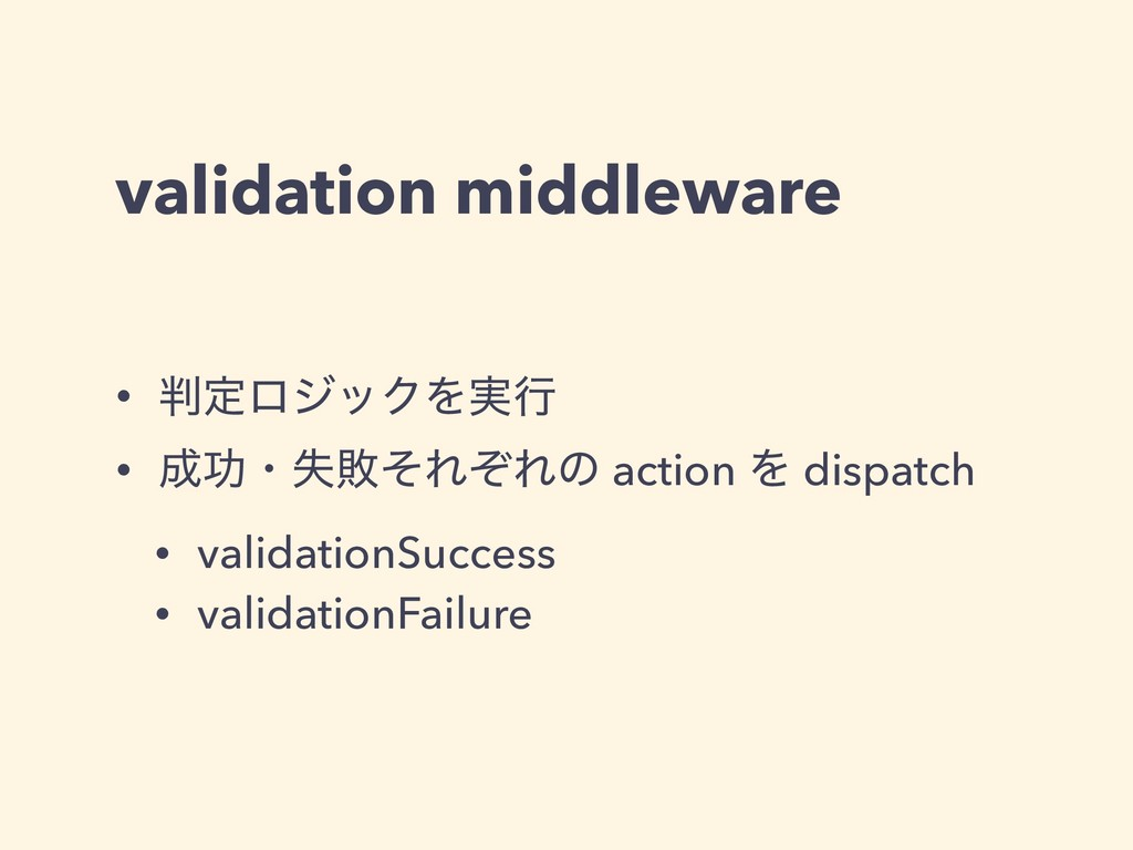 validation middleware • ఆϩδοΫΛ࣮ߦ • ޭɾࣦഊͦΕͧΕͷ ...