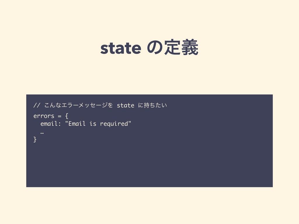 state ͷఆٛ // ͜ΜͳΤϥʔϝοηʔδΛ state ʹ͍ͪͨ errors = ...