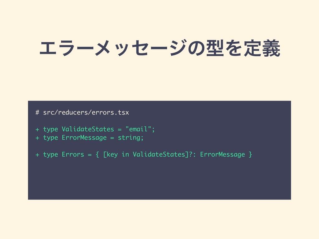 ΤϥʔϝοηʔδͷܕΛఆٛ # src/reducers/errors.tsx + type ...