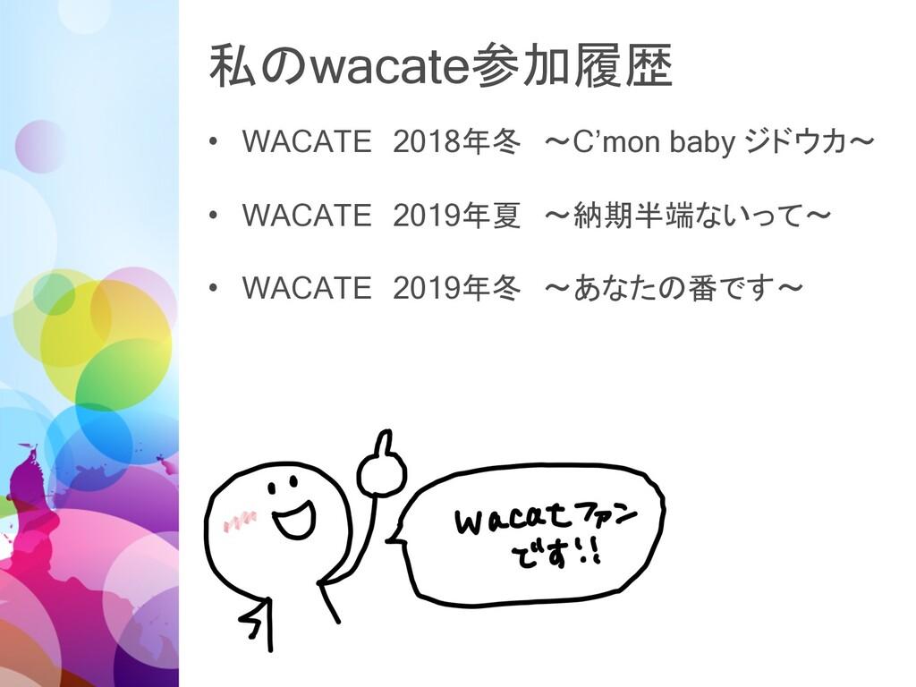私のwacate参加履歴 • WACATE 2018年冬 〜C'mon baby ジドウカ〜 ...