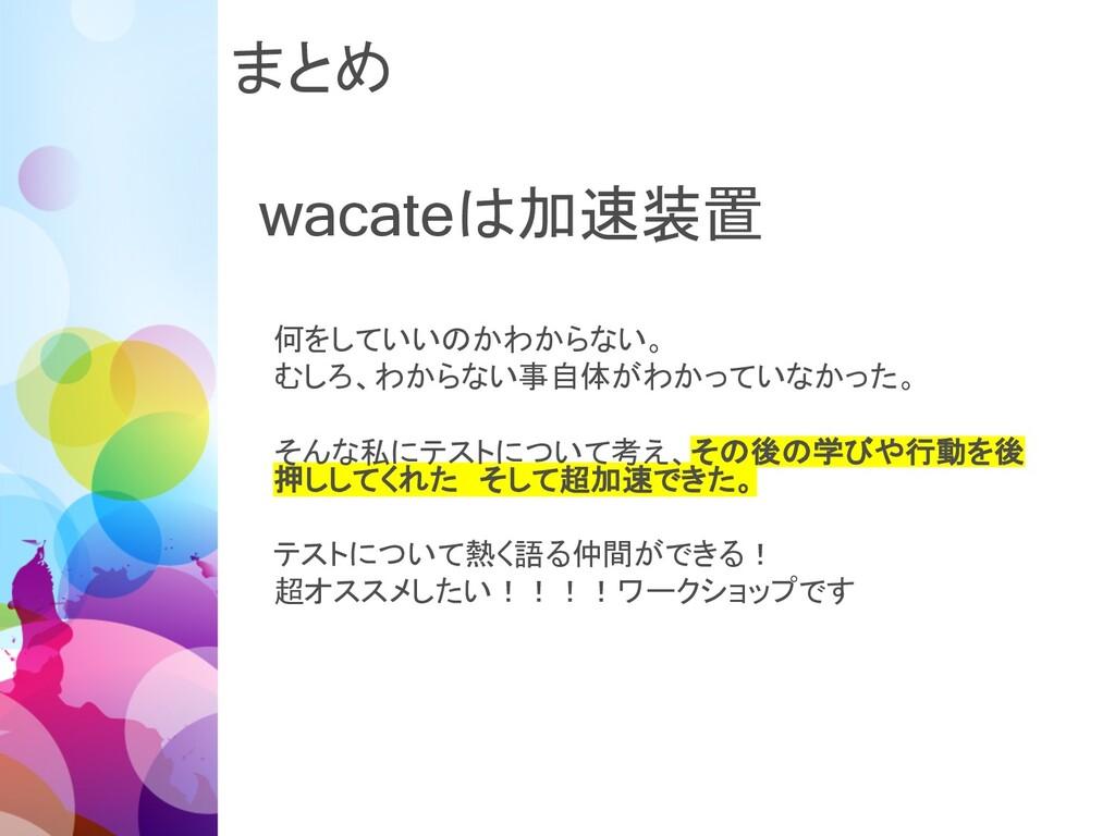 wacateは加速装置 まとめ 何をしていいのかわからない。 むしろ、わからない事自体がわかっ...