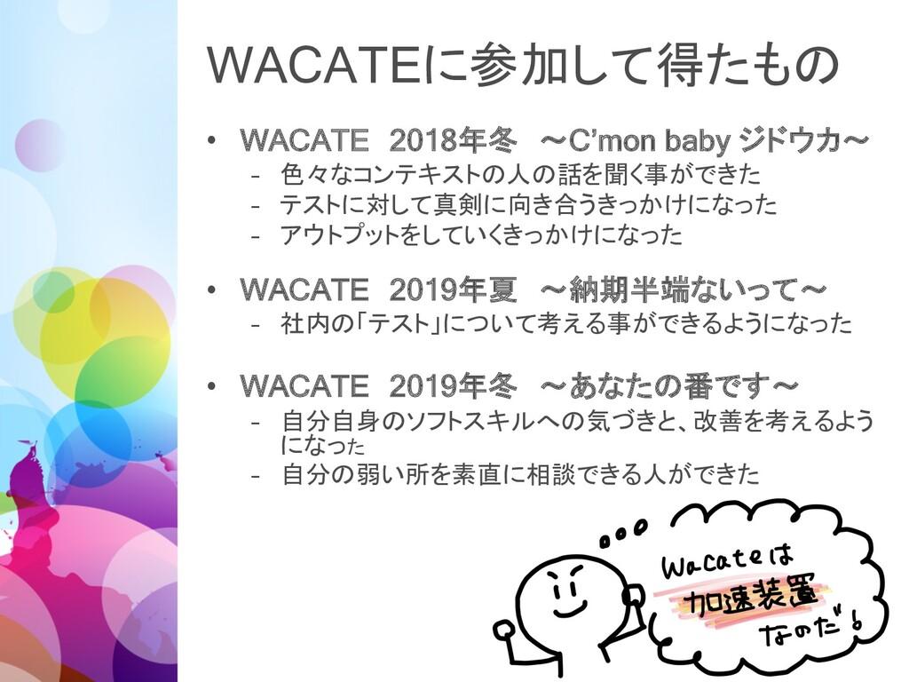 WACATEに参加して得たもの • WACATE 2018年冬 〜C'mon baby ジドウ...