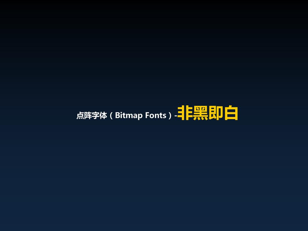 点阵字体(Bitmap Fonts)- 非黑即白