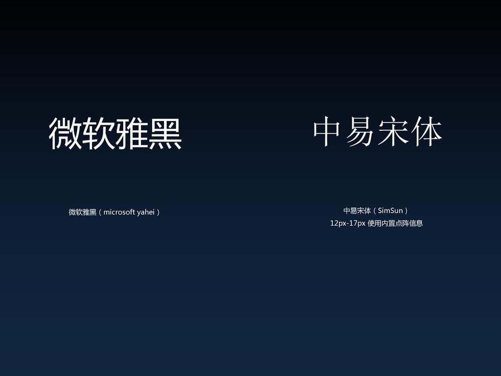 微软雅黑 微软雅黑(microsoft yahei) 中易宋体 中易宋体(SimSun) 12...