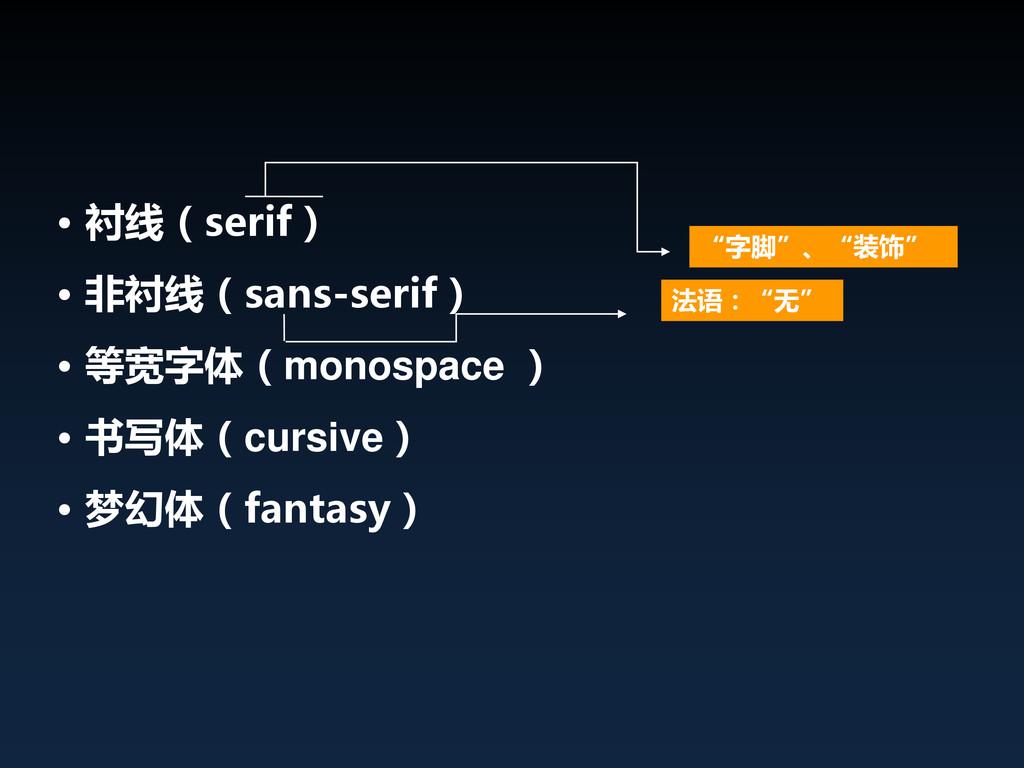 • 衬线(serif) • 非衬线(sans-serif) • 等宽字体(monospace ...