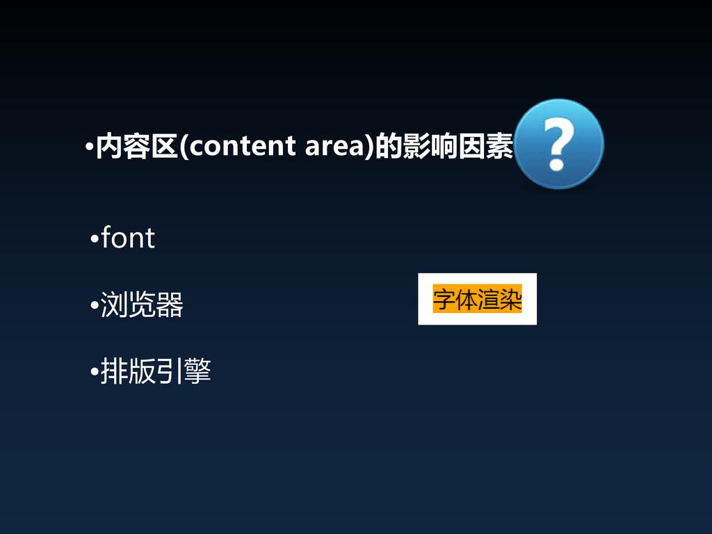 •内容区(content area)的影响因素 •font •浏览器 •排版引擎