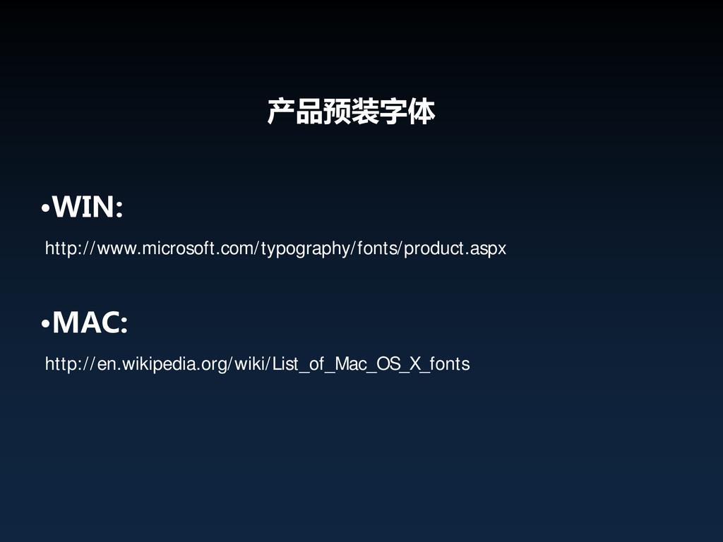 •WIN: http://www.microsoft.com/typography/fonts...