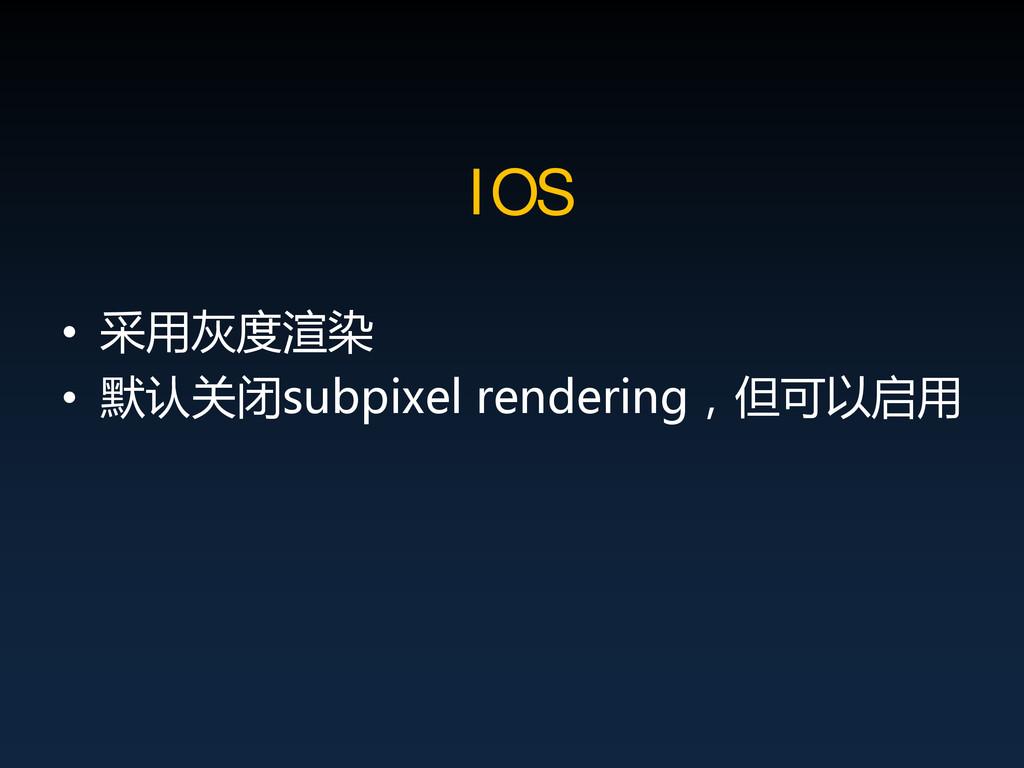IOS • 采用灰度渲染 • 默认关闭subpixel rendering,但可以启用