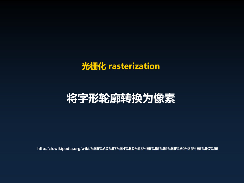 光栅化 rasterization 将字形轮廓转换为像素 http://zh.wikipedi...
