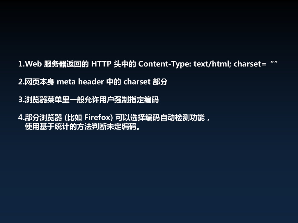 1.Web 服务器返回的 HTTP 头中的 Content-Type: text/html; ...