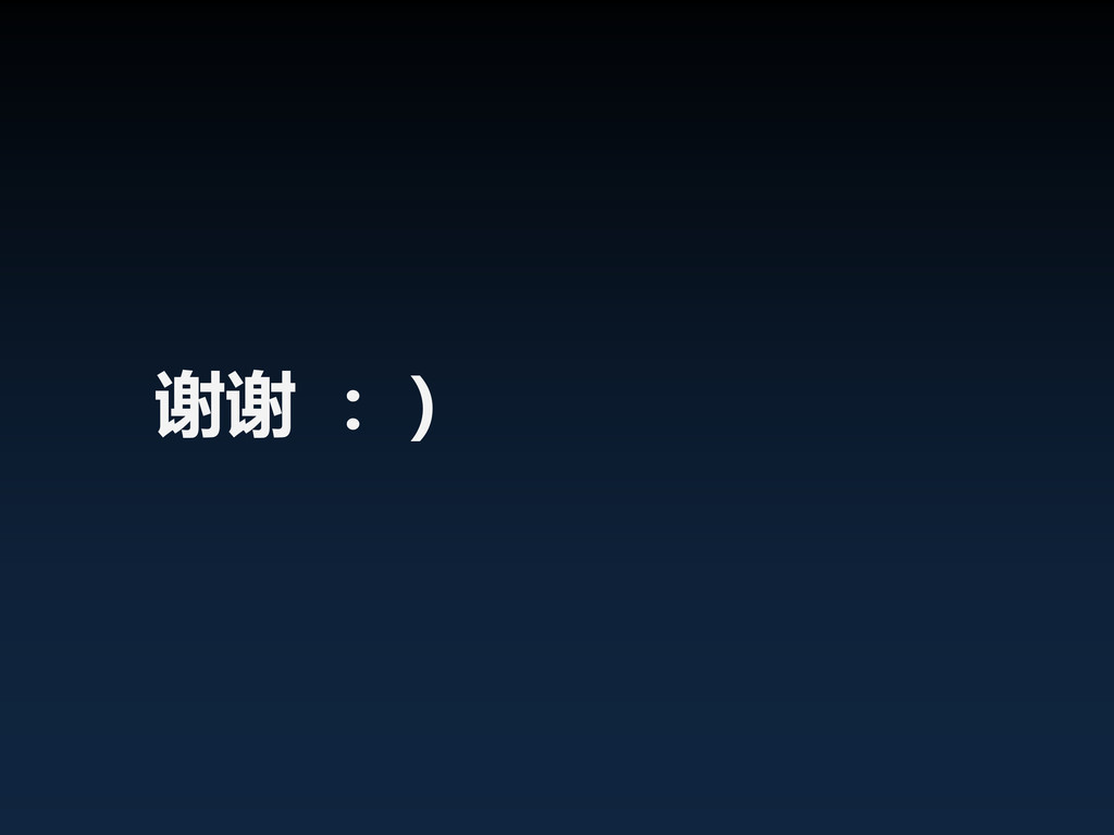谢谢 :)