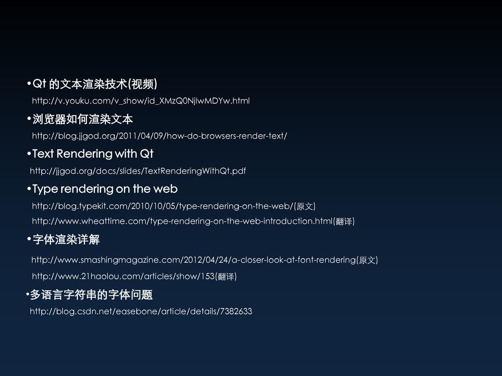 •Qt 的文本渲染技术(视频) http://v.youku.com/v_show/id_XM...