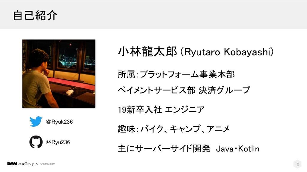 自己紹介 小林龍太郎 (Ryutaro Kobayashi) 所属:プラットフォーム事業本部...