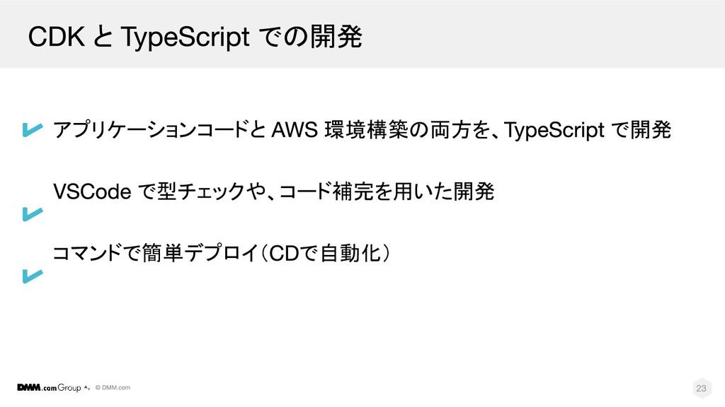 と での開発 アプリケーションコードと 環境構築の両方を、 で開発 で型チェックや、コード補完...