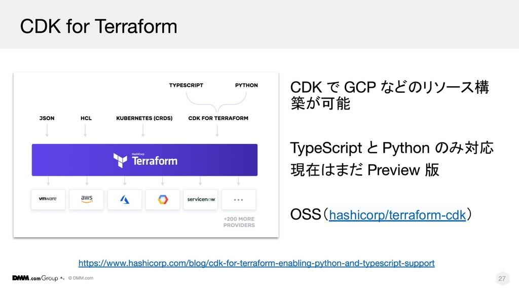 で などのリソース構 築が可能 と のみ対応 現在はまだ 版 (hashicorp/terra...