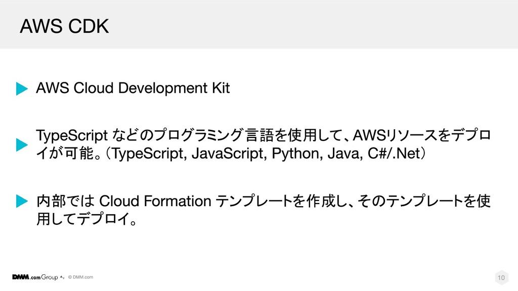 などのプログラミング言語を使用して、 リソースをデプロ イが可能。( ) 内部では テンプレー...