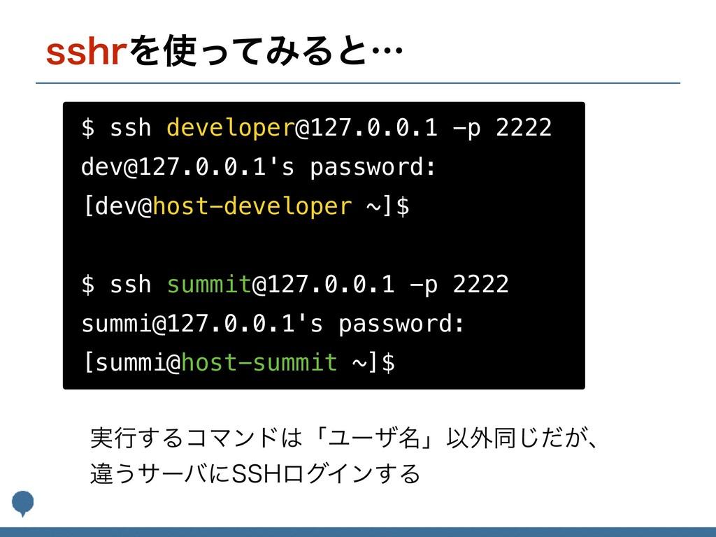 TTISΛͬͯΈΔͱʜ $ ssh developer@127.0.0.1 -p 2222 ...