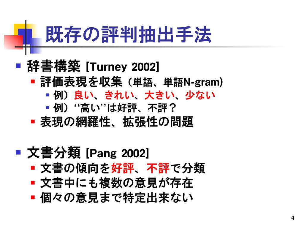 4 既存の評判抽出手法  辞書構築 [Turney 2002]  評価表現を収集(単語、単...