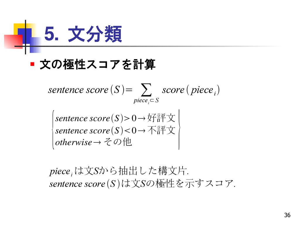 36 5. 文分類  文の極性スコアを計算 sentence scoreS = ∑ pi...