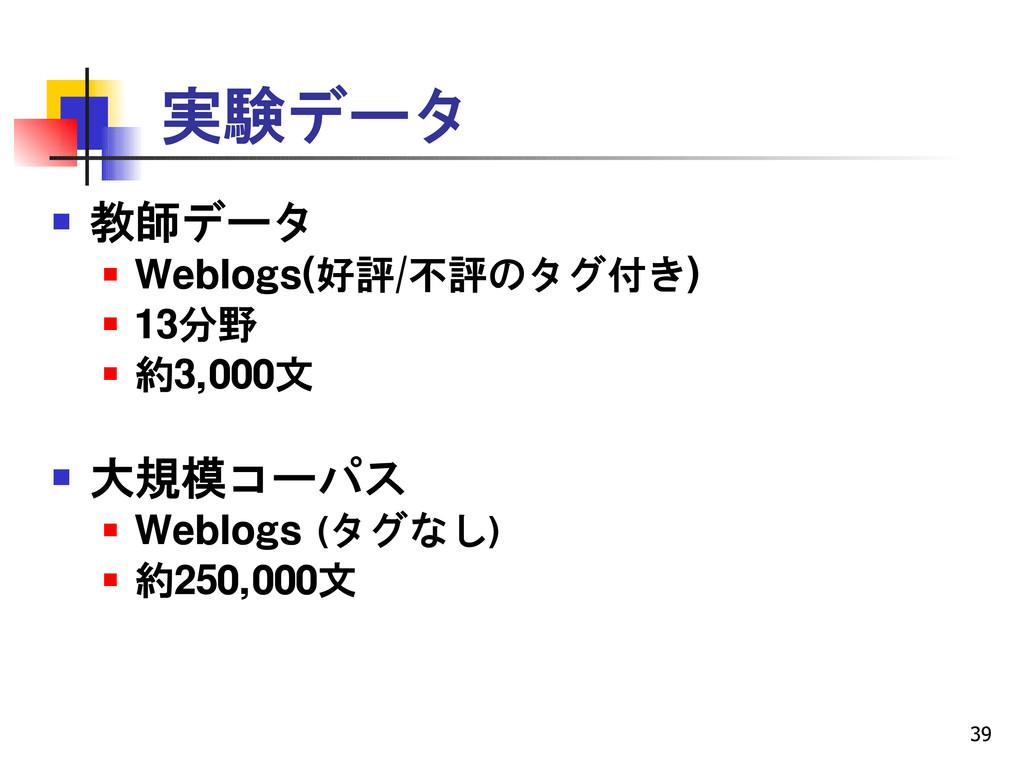 39 実験データ  教師データ  Weblogs(好評/不評のタグ付き)  13分野 ...