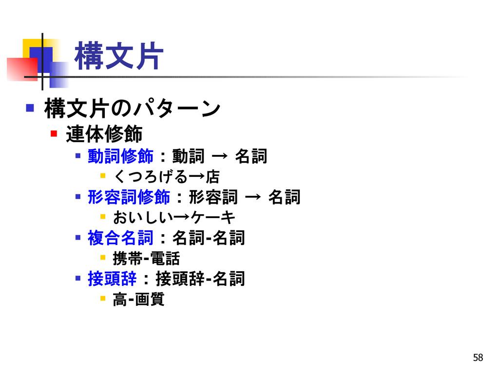 58 構文片  構文片のパターン  連体修飾  動詞修飾 : 動詞 → 名詞  くつろ...