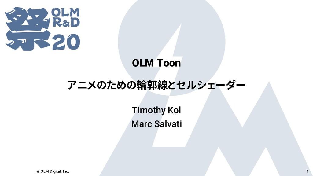 OLM Toon アニメのための輪郭線とセルシェーダー Timothy Kol Marc Sa...