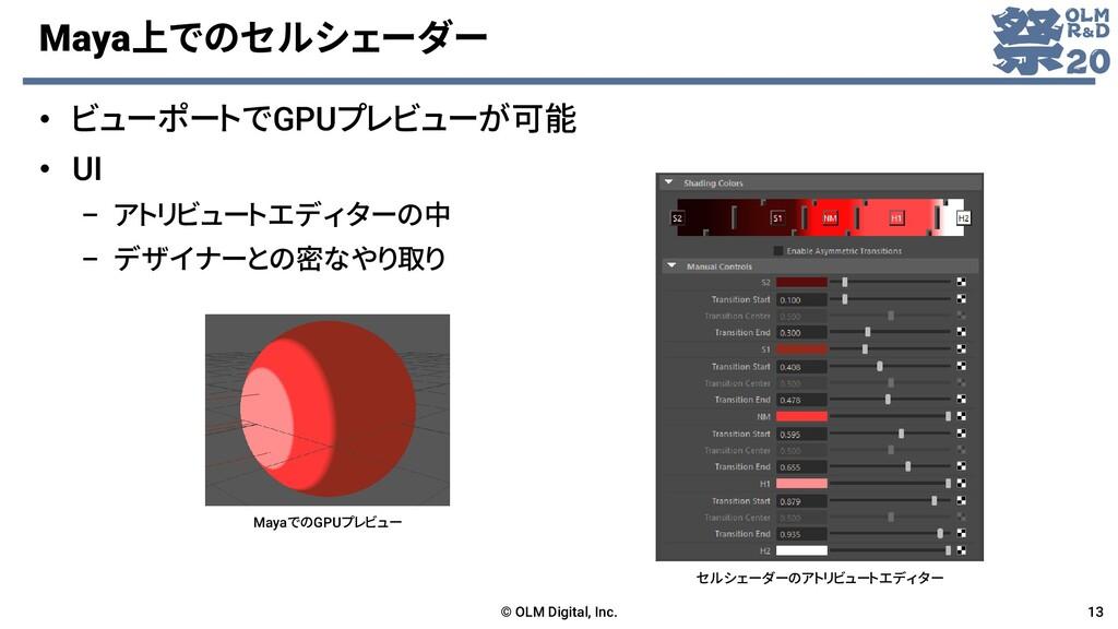 Maya上でのセルシェーダー • ビューポートでGPUプレビューが可能 • UI – アトリビ...