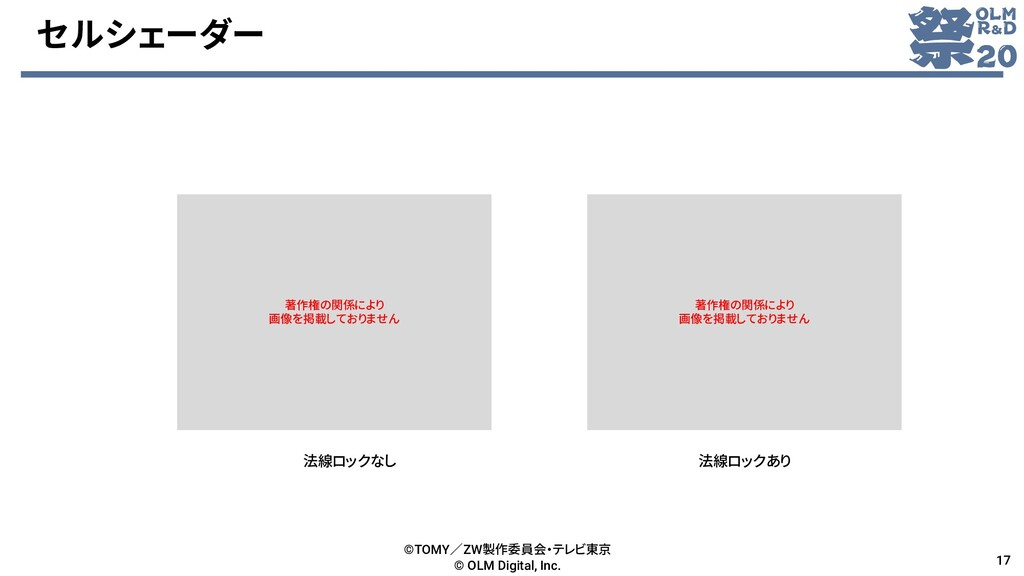 セルシェーダー 17 ©TOMY/ZW製作委員会・テレビ東京 © OLM Digital, I...