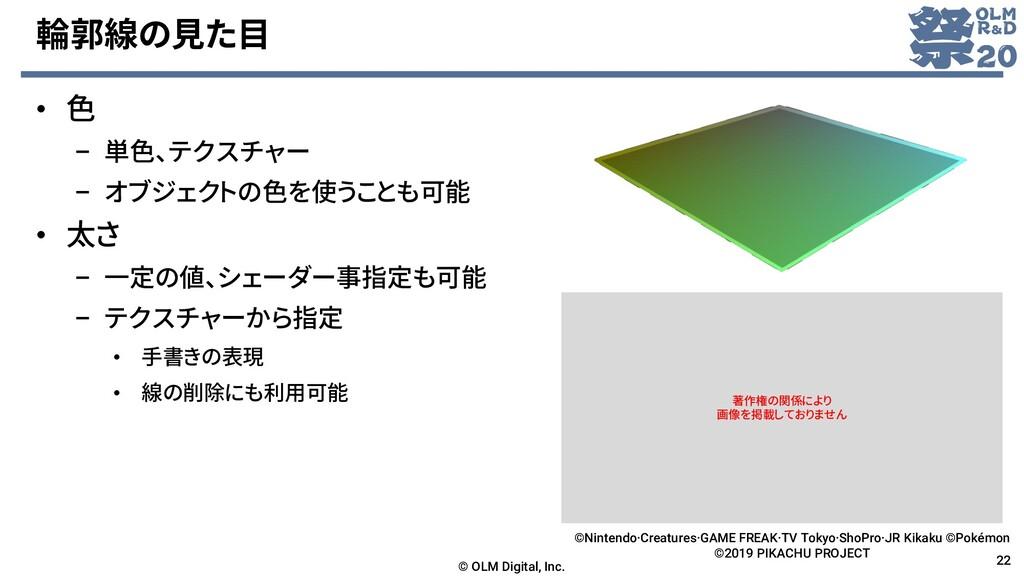 輪郭線の見た目 • 色 – 単色、テクスチャー – オブジェクトの色を使うことも可能 • 太さ...