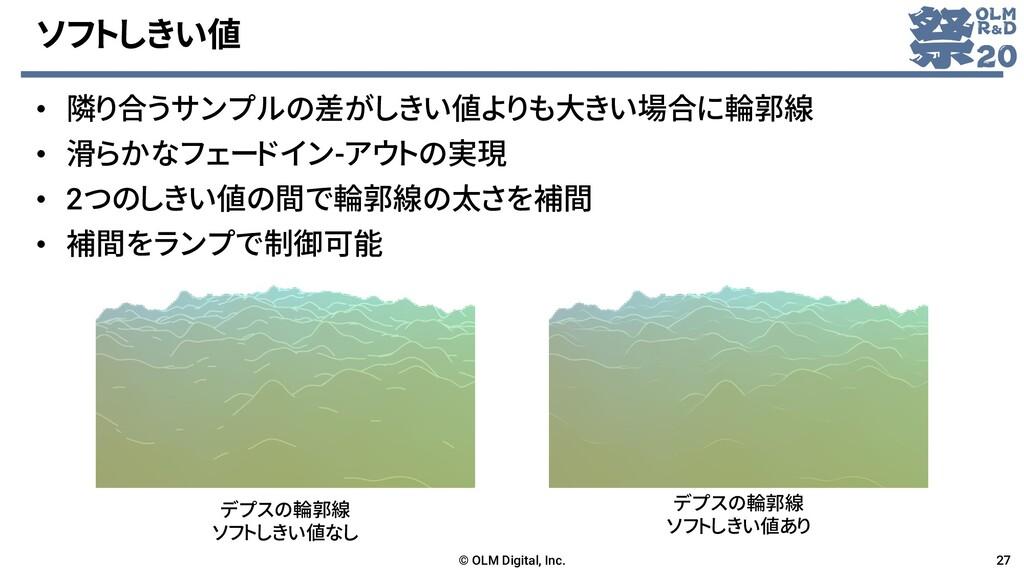 ソフトしきい値 • 隣り合うサンプルの差がしきい値よりも大きい場合に輪郭線 • 滑らかなフェー...