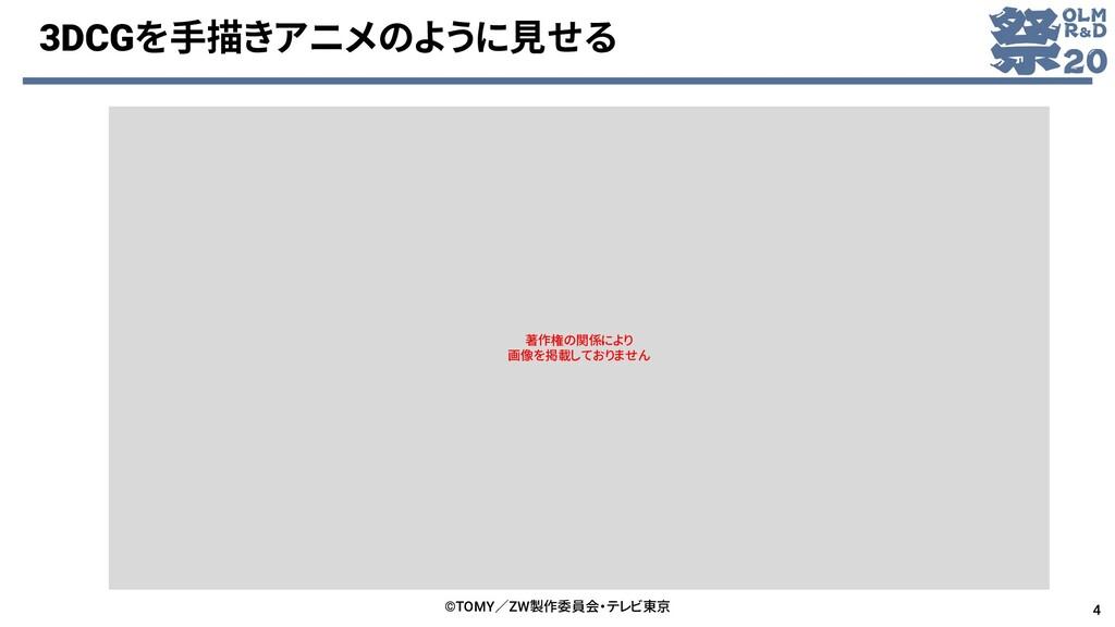 3DCGを手描きアニメのように見せる ©TOMY/ZW製作委員会・テレビ東京 4 著作権の関係...