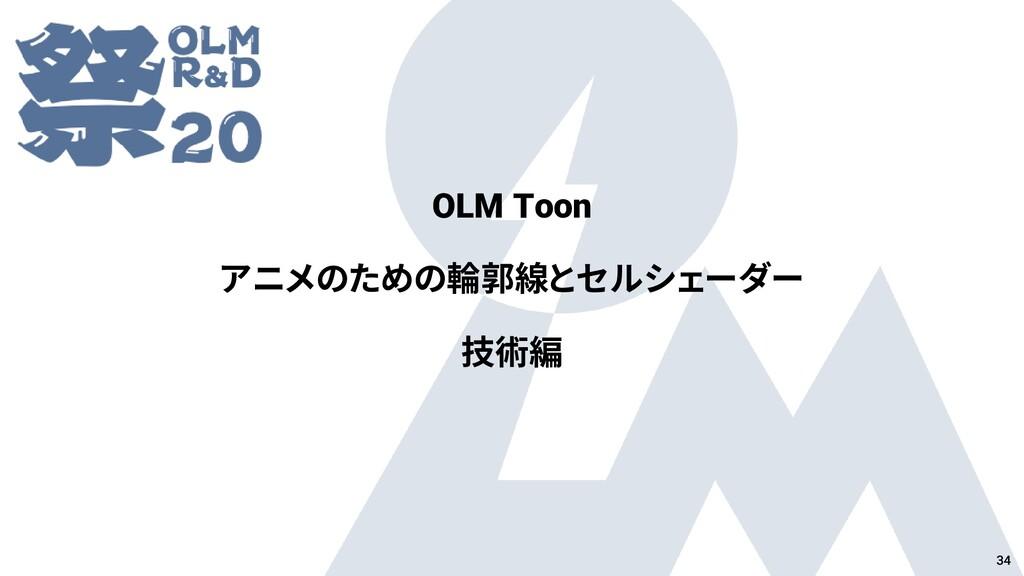 OLM Toon アニメのための輪郭線とセルシェーダー 技術編 34