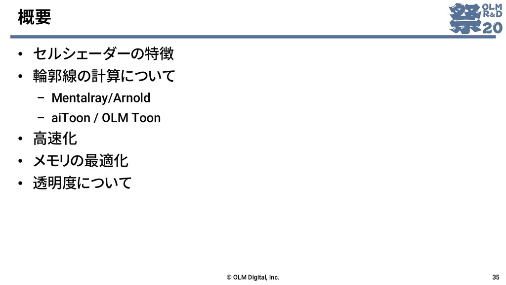 概要 • セルシェーダーの特徴 • 輪郭線の計算について – Mentalray/Arnold...