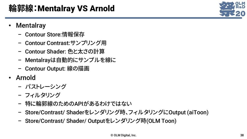 輪郭線:Mentalray VS Arnold • Mentalray – Contour S...