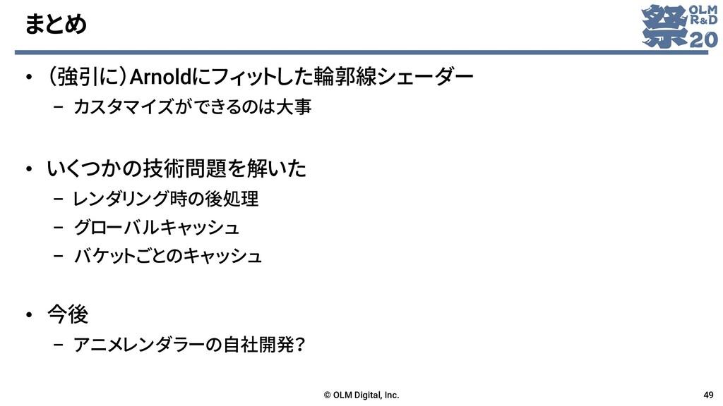 まとめ • (強引に)Arnoldにフィットした輪郭線シェーダー – カスタマイズができるのは...