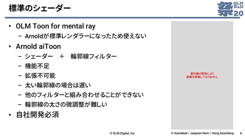 標準のシェーダー • OLM Toon for mental ray – Arnoldが標準レ...
