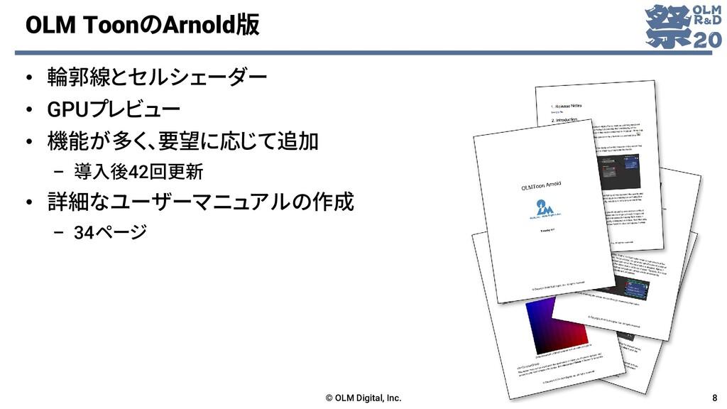 OLM ToonのArnold版 • 輪郭線とセルシェーダー • GPUプレビュー • 機能が...