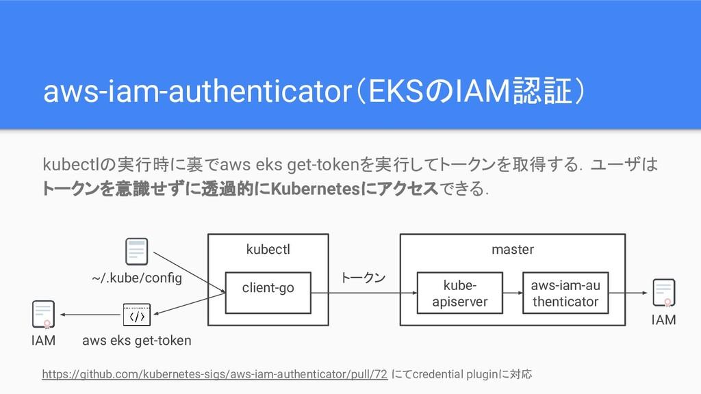 aws-iam-authenticator(EKSのIAM認証) kubectlの実行時に裏で...