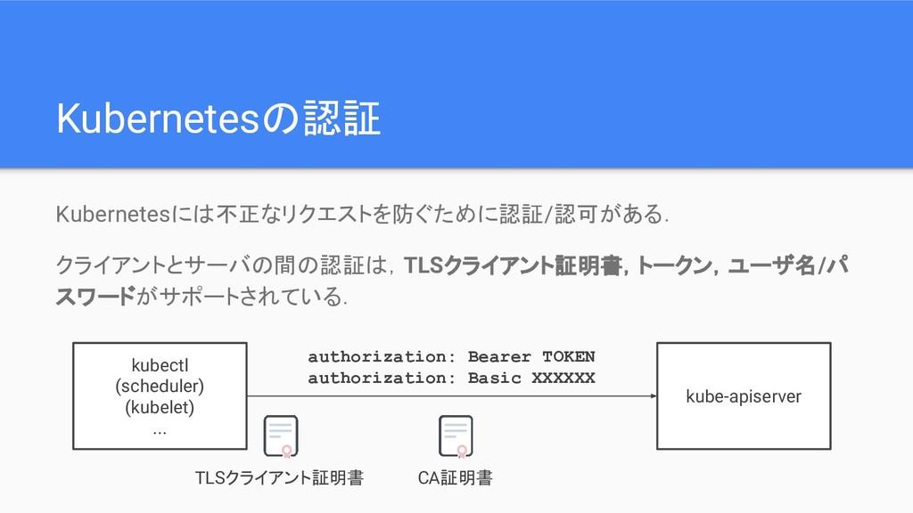 Kubernetesの認証 Kubernetesには不正なリクエストを防ぐために認証/認可があ...